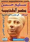 مصر القديمة : الجزء الأول - في عصر ما قبل التاريخ إلى نهاية العهد الأهناسى