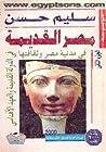 موسوعة مصر القديمة: في مدنية مصر وثقافتها في الدولة القديمة والعهد الإهناسي - الجزء الثاني