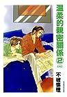優しい関係 2 [Yasashii Kankei 2]