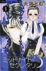 Midnight Secretary, Vol. 01 (Midnight Secretary, #1)