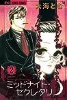 Midnight Secretary, Vol. 02 (Midnight Secretary, #2)