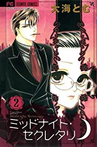 Midnight Secretary, Vol. 02 (Midnight Secretary, #2)