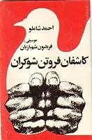 کاشفان فروتن شوکران، نسخهی اول