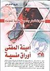 مذكرات أخطر جاسوسة عربية للموساد .. أمينة المفتي