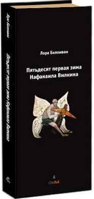 Пятьдесят первая зима Нафанаила Вилкина by Lora Beloivan