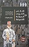 النظام القوي والدولة الضعيفة: إدارة الأزمة المالية والتغيير السياسي في عهد مبارك