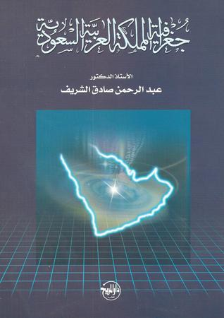 مشروع سعودي لـ عزل قطر