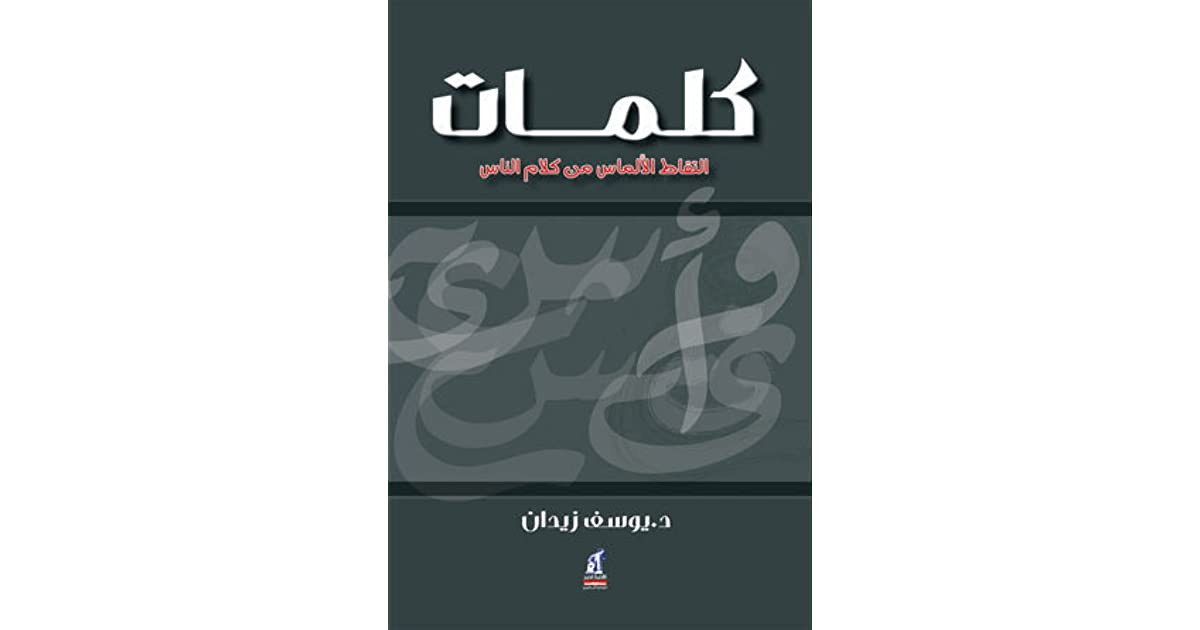 4942aae5e كلمات: التقاط الألماس من كلام الناس by يوسف زيدان