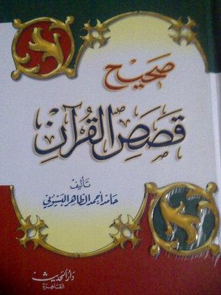 صحيح قصص القرآن حامد أحمد البسيوني pdf