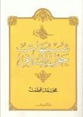 شبهات حول الإسلام by محمد قطب