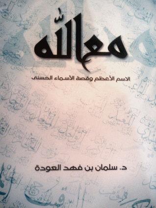 كتاب مع الله pdf سلمان العوده