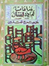 منامات عم أحمد السماك