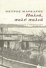 Παλιά, πολύ παλιά by Petros Markaris