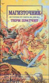 Магизточник (Истории от Света на Диска, #5)