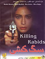 سگ کشی / Killing Rabids