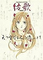 """紡歌―天つ空なる人を恋ふとて - Ayashi no Ceres Illustration Book (""""Tsumugi Uta"""" Amatsu Soranaru Hito wo Kofutore) (Japanese)"""
