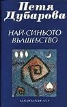 Най-синьото вълшебство by Петя Дубарова