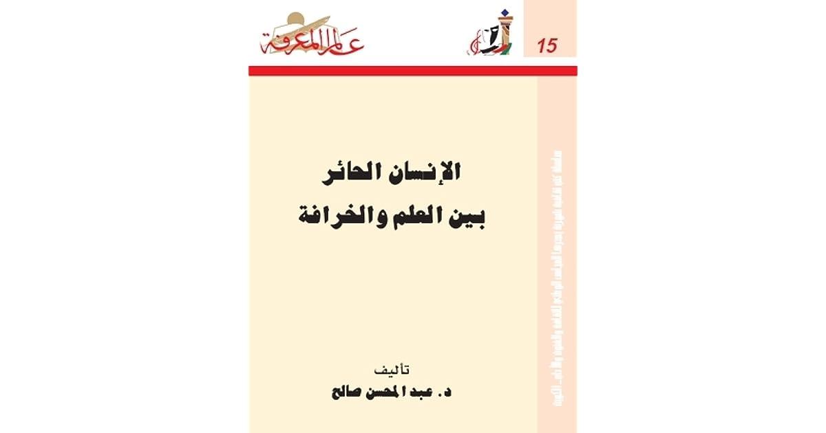 الإنسان الحائر بين العلم والخرافة By عبد المحسن صالح
