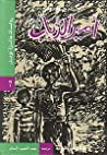 أمير الذباب by William Golding