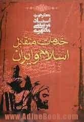 خدمات متقابل ايران و اسلام  pdf