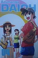 Azumanga Daioh Buku 4 (Azumanga Daioh, #4)