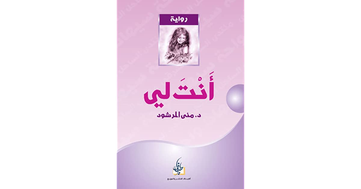 0b5b67b88 Eslam Elsayed's review of أنت لي