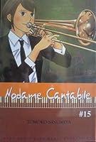 Nodame Cantabile Vol. 15