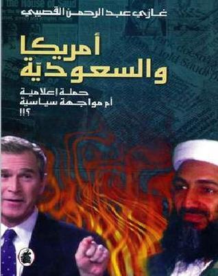 أمريكا والسعودية: حملة إعلامية أم مواجهة سياسية ؟