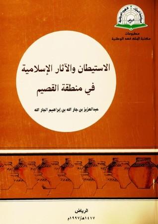 الاستيطان والآثار الإسلامية في منطقة القصيم