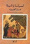 السياسة والحيلة عند العرب