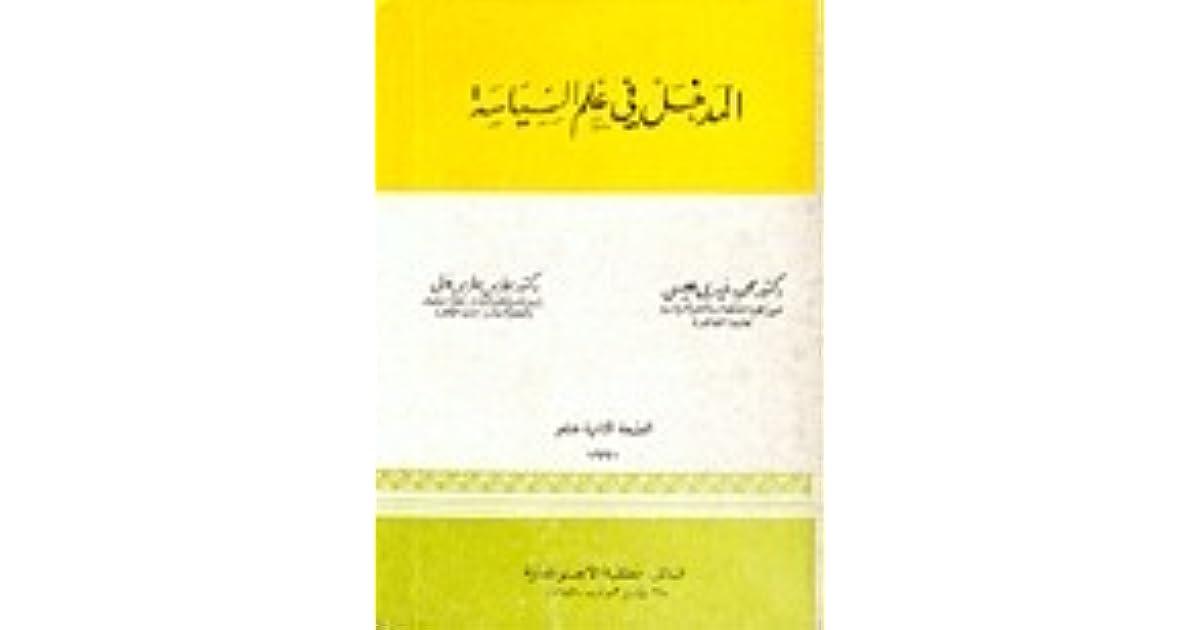 كتاب بطرس غالي المدخل في علم السياسة