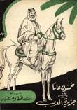 خمسون عاما في جزيرة العرب