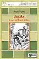 Λόελλα: Η κόρη του Μπαμπά Μπέρτα  (Συλλογή Περιστέρια #1)