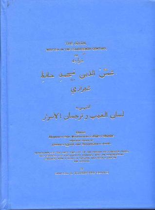 دیوان حافظ به زبان انگلیسی جلد 1 و 2 The Divan I Hafiz By Henry Wilberforce Clarke