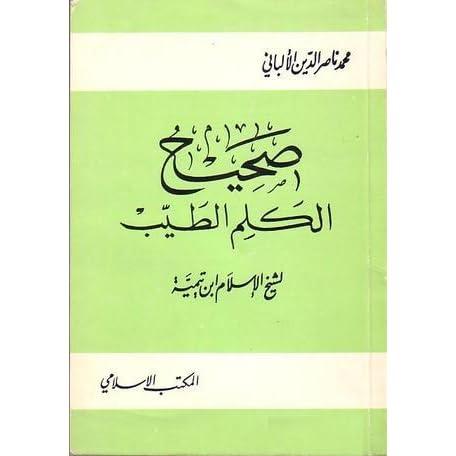 صحيح الكلم الطيب By أحمد بن عبد الحليم بن تيمية