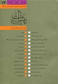بینات 13 - فصلنامه ویژه پژوهشهای قرآنی سال چهارم شماره 1