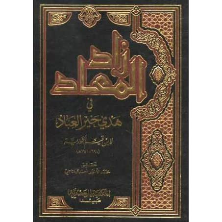 b8a16d31361da زاد المعاد في هدي خير العباد by Ibn Qayyim al-Jawziyya