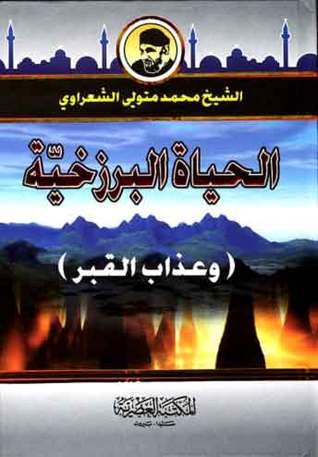 الحياة البرزخية وعذاب القبر By محمد متولي الشعراوي