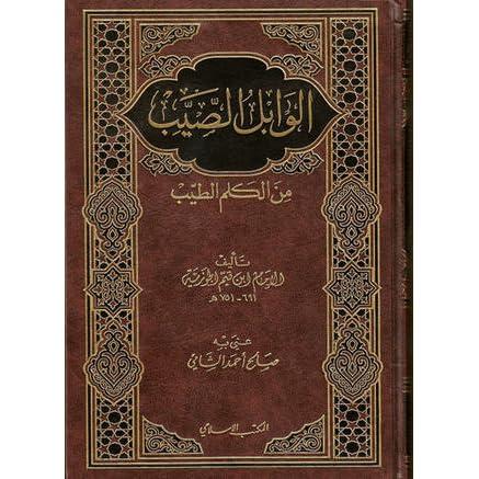 الوابل الصيب من الكلم الطيب By Ibn Qayyim Al Jawziyya