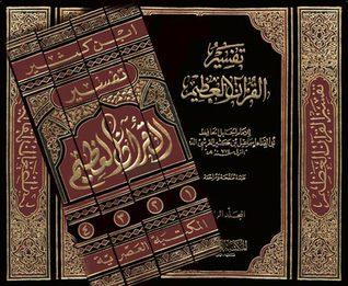 تفسير القرآن العظيم الجزء الرابع By ابن كثير