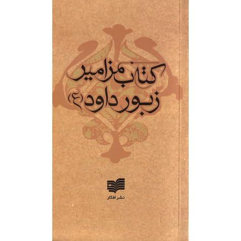 Image result for کتاب مزامیر حضرت داوود
