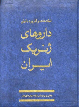 اطلاعات و کاربرد بالینی داروهای ژنریک ایران / Information and clinical application of Generic Drugs of Iran
