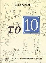 Το 10 by M. Karagatsis