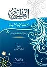 الفطرية: بعثة التجديد المقبلة من الحركة الإسلامية إلى دعوة الإسلام