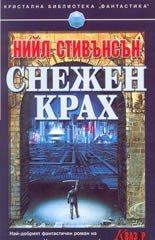 Снежен крах by Neal Stephenson