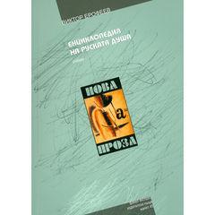 Енциклопедия на руската душа