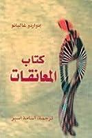 كتاب المعانقات