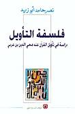 فلسفة التأويل by نصر حامد أبو زيد