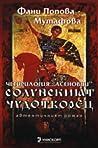Солунският чудотворец (Асеневци # 1)