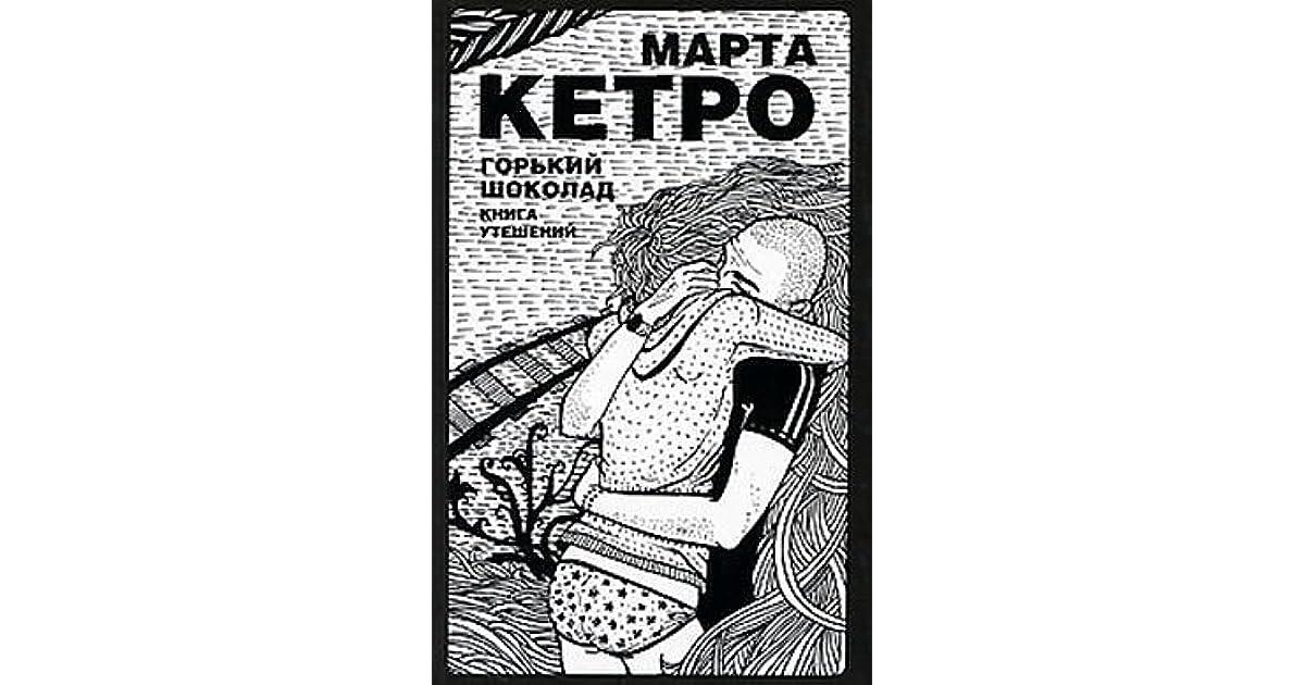 Марта кетро книга утешений скачать